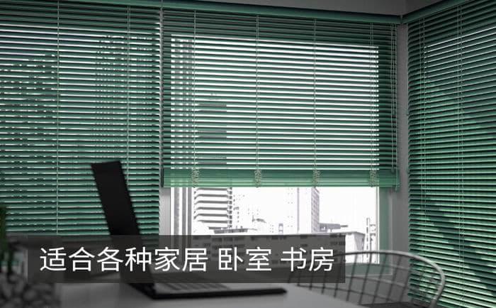 办公室百叶窗帘